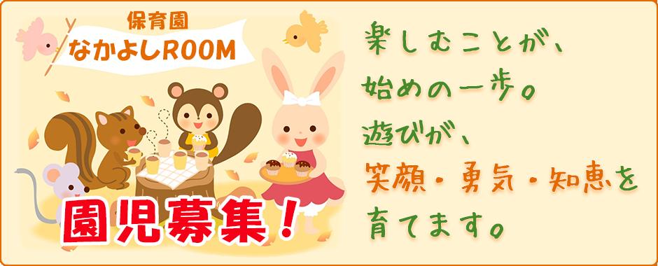 JR戸田駅東口から徒歩3分の保育園はなかよしROOM(ルーム)